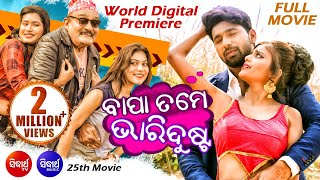 BAPA TAME BHARI DUSTA (Full Film) World Premiere | Banner : Sidharth Music & Sidharth TV