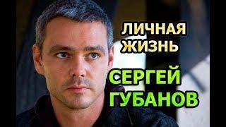 Сергей Губанов - биография, личная жизнь, жена, дети. Актер сериала Рая знает все