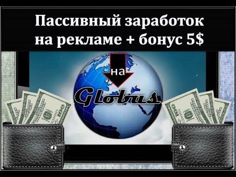 Глобус регистрация через телефон  Globus mobile  Пассивный заработок на Android  Глобус приложение
