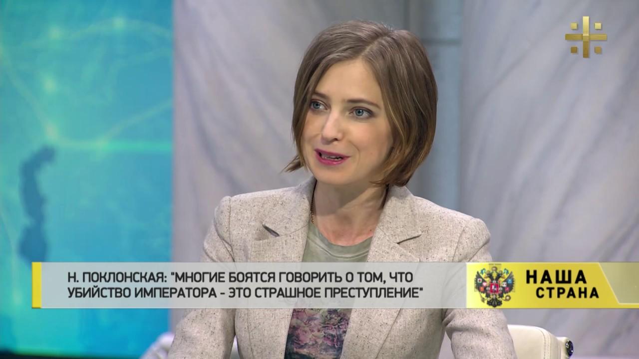 Шевченко назвал Поклонскую язычницей и уличил её в «антирусской» философии