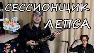 Пассивный гитаризм — Рюмка водки