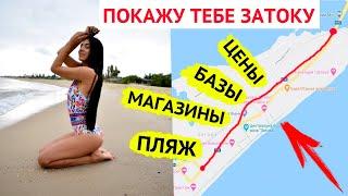 Я ПОКАЖУ ТЕБЕ ЗАТОКУ! НОВОЕ ВИДЕО цены, базы, пляжи, развлечения