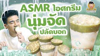 ASMR ไอศกรีม...นุ่มจัดปลัดบอก EP63 ปี2 | PEACH EAT LAEK