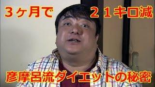 グルメリポーターで有名な彦摩呂さんが、 3ヶ月かけて21キロの減量に成...
