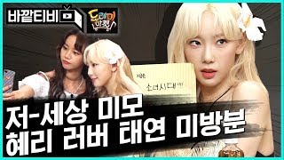 [#AmazingSaturdayDirctor'sCut] (ENG/SPA/IND) Taeyeon and HyeRi Moments♥   #BeyondTV   #Diggle