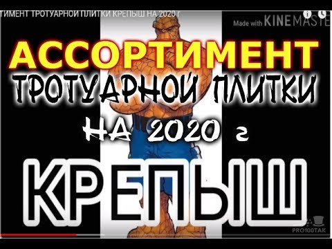 АССОРТИМЕНТ ТРОТУАРНОЙ ПЛИТКИ КРЕПЫШ НА 2020 г