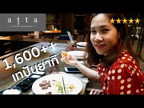 เชฟกะทะเหล็กโรงแรม อัตตา เขาใหญ่ ทำอาหารญี่ปุ่นโชว์ | ร้านอาหารเขาใหญ่