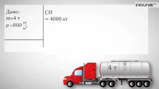 Расчёт массы и объёма тела по его плотности. Физика 7 класс