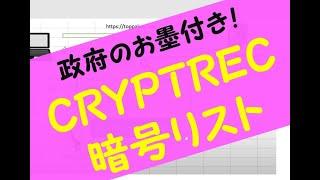 【情報処理安全確保支援士 午後 過去問対策】CRYPTREC暗号リスト 政府暗号