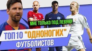 "ТОП 10 ""Одноногих"" футболистов"