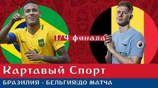 Картавый Спорт. Бразилия - Бельгия. До матча
