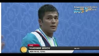 Владимир Седов (КАЗ) – Чемпион Азии-2016 тяжелая атлетика / Sedov - Weightlifting Asian champion