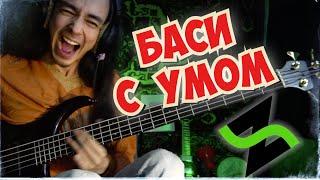 Баси с умом, басист [Партия баса] Теория музыки по-пацански