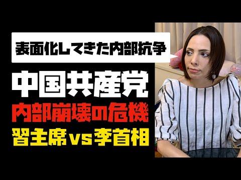 2020/06/24 【表面化してきた内部抗争】中国共産党「内部崩壊の危機」習主席 vs 李首相