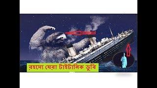 টাইটানিক জাহাজের বৈজ্ঞানিক রহস্য যা আপনি যানেন না   Titanic Ship's unpublished story