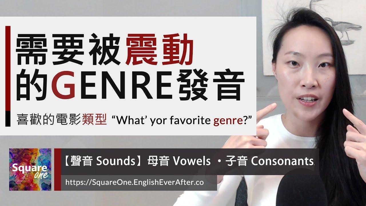 檢視 genre 發音細節 來自法語的「類型」外來語 活化英文 - YouTube
