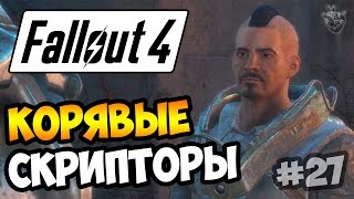 Прохождение Fallout 4  КРИВАЯ ОБУЧЕНИЯ Корявые оруженосцы Братства стали 27 серия 60 fps