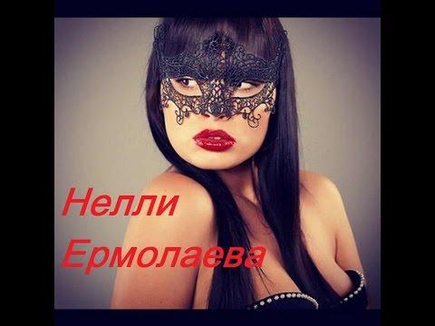 Нелли Ермолаева.wmv