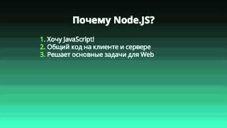 видео Зачем нужен Node.js – Подробное объяснение и курсы