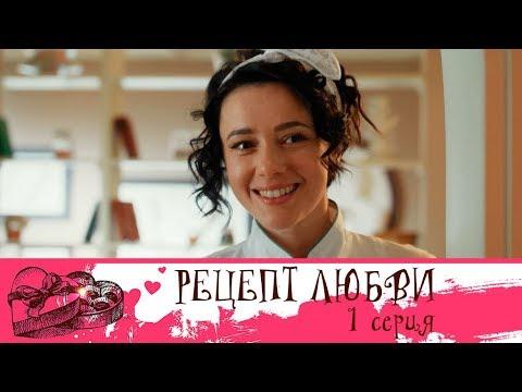 Сериал Рецепт любви: серия 1   МЕЛОДРАМА