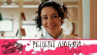Сериал Рецепт любви: серия 1 | МЕЛОДРАМА