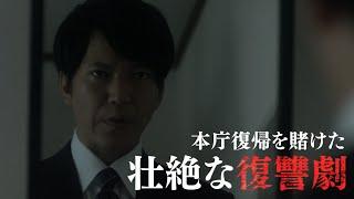 チャンネル登録はこちら!http://goo.gl/ruQ5N7 主人公・柴崎令司が無念...