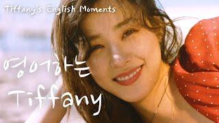 [소녀시대] 영어하는 티파니 최신판|한영자막