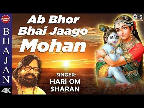bhaee bhor lyrics