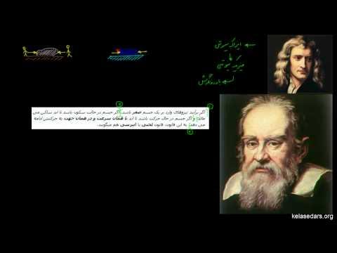 مکانیک نیوتونی ۱ - قانون اول نیوتون