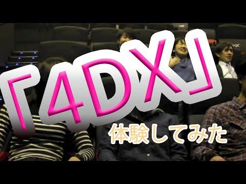 映画新時代へ、4DX体験レポート
