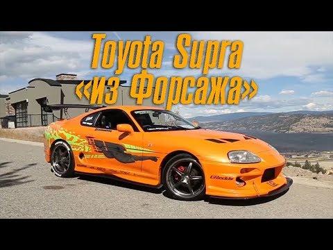 Мы нашли Toyota Supra Брайана О'Коннора из \