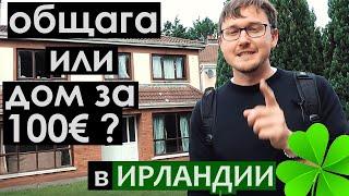 Как найти жилье в Университете за рубежом - Моя Ирландская Общага
