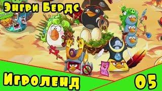 Мультик Игра для детей Энгри Бердс. Прохождение игры Angry Birds epic [5] серия