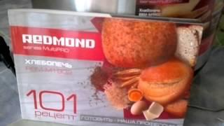 Отзыв о хлебопечи REDMOND RBM-M1902 - обзор REDMOND RBM-M1902