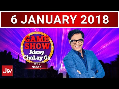 Game Show Aisay Chalay Ga - 6th January 2017 - Full Episode