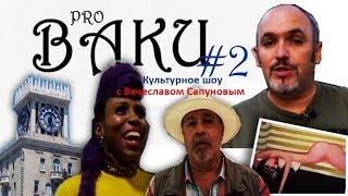 PRO BAKU #2 - Summer Jazz Days, ню, Монтіно, конкурс