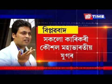 Internet and satellite technology existed since the era of Mahabharat:  Biplab Kumar Deb