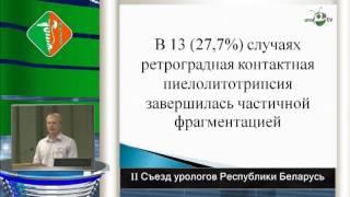 Милошевский П В - Ретроградная контактная уретеропиелолитотрипсия в лечении нефролитиаза(, 2016-07-28T04:49:06.000Z)