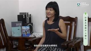 壯遊臺灣拾光機-陳亦琳學姐故事影片