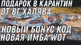 ПОДАРОК В КАРАНТИН ОТ WG - НОВАЯ ИМБА, НОВЫЙ БОНУС КОД, НОВЫЕ ПОДАРКИ ВОТ - ХАЛЯВА  world of tanks