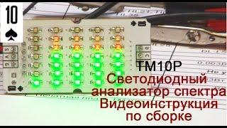 Светодиодный спектроанализатор. Фишка 10P. Видеоинструкция по сборке. Паяем сами