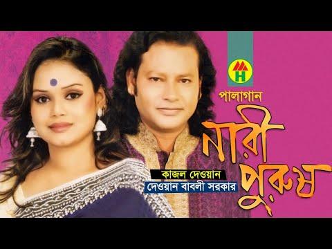Kajol Dewan, Dewan Babli Sarkar - Nari Purush | নারী পুরুষ | Pala Gan | Music Heaven