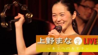 2017年1月22日 神楽坂TheGlee 上野まな Birthday Special Live〜音・美...