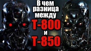 Чем отличаются терминаторы Т 800 и Т 850