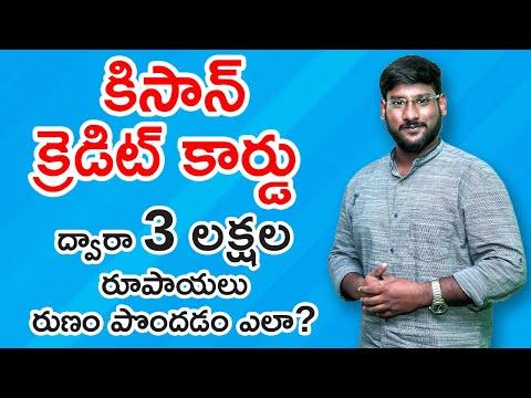 Kisan Credit Card In Telugu Full Information About Kisan Credit Card In Telugu Kowshik Maradi Youtube