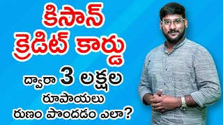 Kisan Credit Card in Telugu - Full Information About Kisan Credit Card in Telugu | Kowshik Maradi