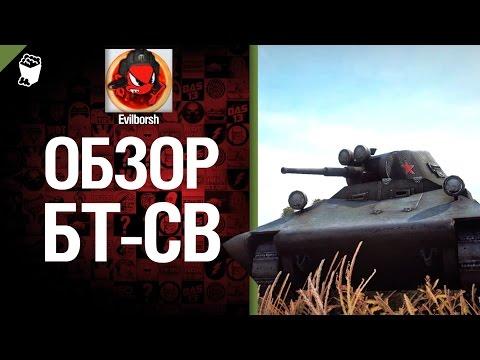 Легкий танк БТ-СВ - обзор от Evilborsh [World of Tanks]