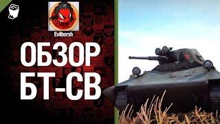 Легкий танк БТ-СВ - обзор от Evilborsh [World of Tanks](Танк БТ-СВ далеко не частый гость в рандоме, да и разглядеть его при случае сложно, мчится танк довольно..., 2015-09-13T06:30:00.000Z)