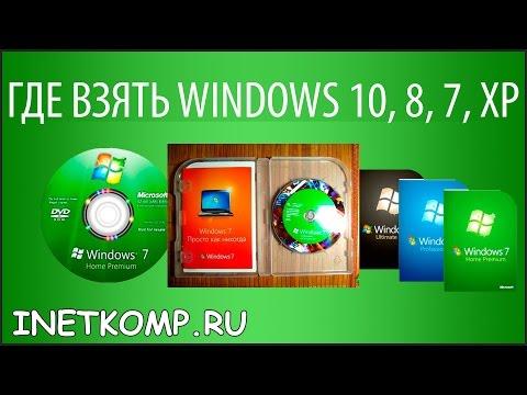 Где взять Windows 10, 8, 7 или XP