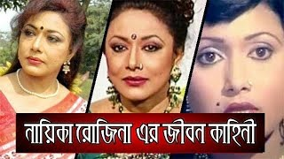 biography of dallywood actress rozina life story bangla
